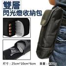 攝彩@雙層閃光燈收納包 閃燈保護袋 配件袋 通用型柔光罩 3號電池 熱靴底座收納袋