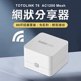 2入組 大範圍80坪 TOTOLINK T6 Mesh 網狀路由器系統 無線wiffi分享器 路由器 ap wifi分享器