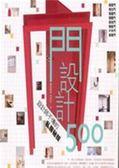 (二手書)設計師不傳的私房秘技門設計500
