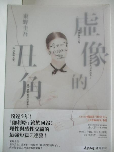 【書寶二手書T1/翻譯小說_GMY】虛像的丑角_Akira