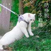 貓咪牽引繩背心式防掙脫遛貓繩小貓繩子貓鏈寵物用品【宅貓醬】