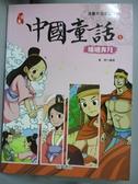 【書寶二手書T3/兒童文學_YJL】漫畫中國童話(5)嫦娥奔月_童樂 (兒童文學)