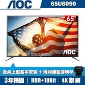 限時下殺▼(送2禮)美國AOC 65吋4K HDR聯網液晶顯示器+視訊盒65U6090