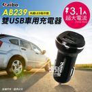 【妃凡】aibo AB239 LED雙USB車用充電器 (IP-C-AB239) (A)