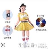 六一兒童啦啦操演出服啦啦隊爵士舞服裝套裝洋氣拉拉隊幼兒園表演 怦然新品