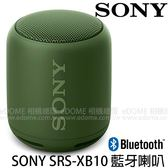 SONY SRS-XB10 綠色 NFC 藍芽喇叭 (6期0利率 免運 公司貨) EXTRA BASS 綠 軍綠色 迷你 無線喇叭