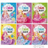 公主貼紙書換裝秀0-3-4-5-6-7歲幼兒童粘貼貼畫寶寶卡通益智玩具  港仔會社