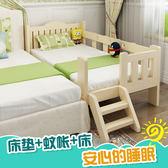 實木兒童床帶護欄小床男孩單人床女孩公主床嬰兒加寬邊床大床送床墊wy【快速出貨八折優惠】