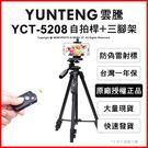 雲騰 YUNTENG VCT-5208 ...