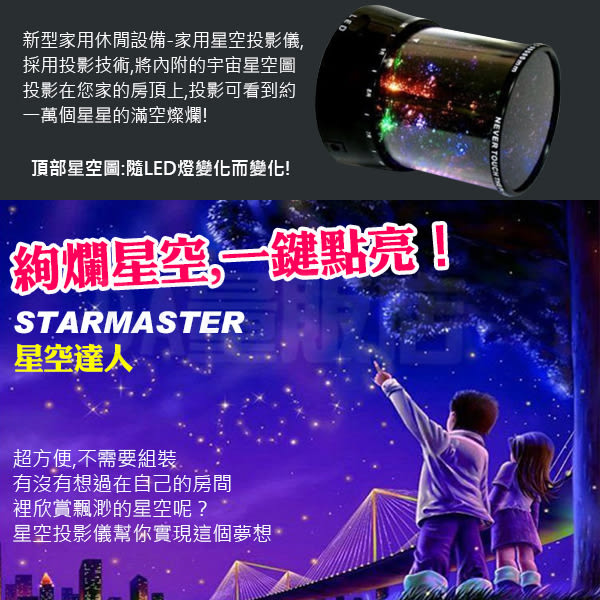 星空達人 家用 星空投影機 浪漫星空燈 天體投射燈 投影燈 氣氛夜燈(22-1275)