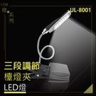電池USB雙用二合一/28顆LED超亮白燈三段調節/百變創意蛇管立式夾燈 UL-8001-BK