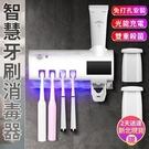 現貨24H出貨 智慧紫外線殺菌牙刷消毒器置物架自動擠牙膏器