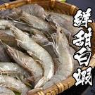 急凍鮮甜白蝦*1盒組(13-15尾/盒)