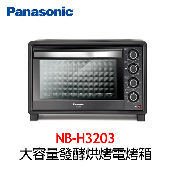 【Panasonic 國際牌】32公升大容量烘烤電烤箱 NB-H3203