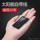 行動電源    太陽能充電寶超薄便攜迷你移動電源大容量毫安20000自帶線