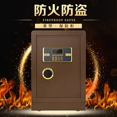 保險櫃家用重型保險箱防火防盜報警指紋電子床頭櫃保管箱【全館免運】