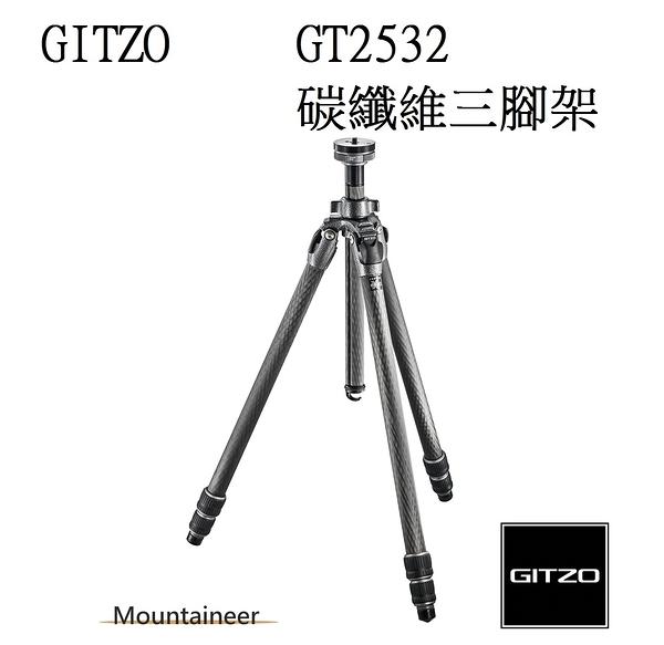 GITZO Mountaineer GT2532 碳纖維三腳架 2號 3節 登山家系列 【公司貨】