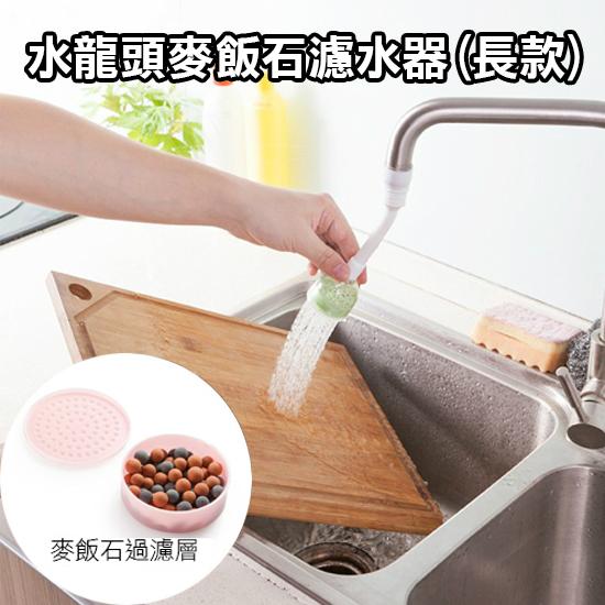 水龍頭麥飯石濾水器(長款) 淨水 過濾 防濺 自來水 省水 廚房 噴灑 濾水【X038】MY COLOR
