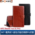 【默肯國際】IN7瘋馬紋 HTC Desire 12s (5.7吋) 錢包式 磁扣側掀PU皮套 手機皮套保護殼