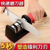 多功能磨刀神器 家用磨刀石快速磨刀器定角剪刀菜刀全自動開刃