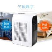 PC26-BMD行動空調大一匹單冷暖式免安裝一體機 igo酷男精品館