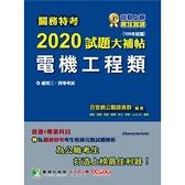 關務特考2020試題大補帖(電機工程類)普通+專業(108年試題)
