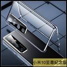 【萌萌噠】小米 10 至尊紀念版 第四代自帶鏡頭圈 萬磁王磁吸 金屬邊框+雙面玻璃 手機殼 手機套