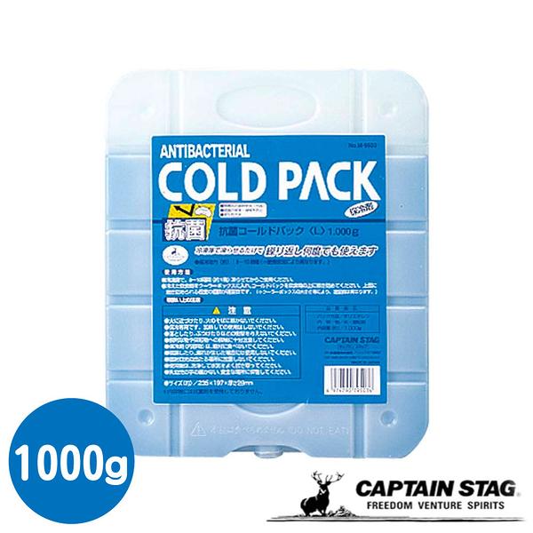 Captain Stag 鹿牌 抗菌冷媒 1000g 保冷|保冰|露營|野餐|戶外 M9503