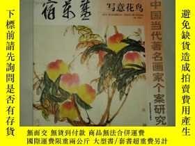 二手書博民逛書店罕見中國當代著名畫家個案研究-宿萬盛寫意花鳥Y27008 賈德江