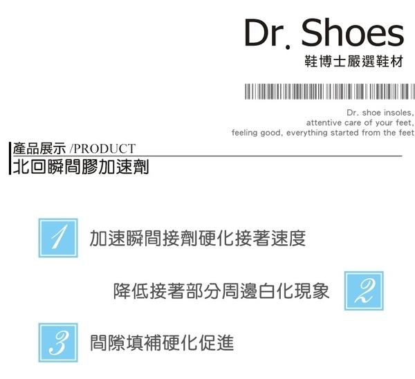 北回加速劑 瞬間膠催化劑三秒固化 奈米膠加速 [鞋博士嚴選鞋材]