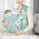 背帶嬰兒背巾寶寶前抱式多功能哺乳巾【奇趣小屋】