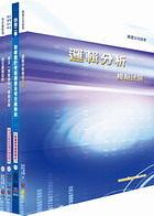 【鼎文公職‧國考直營】BW03 高雄捷運(票務管理)模擬試題套書(不含物流管理學)
