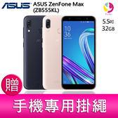 分期0利率 華碩ASUS ZenFone Max ZB555KL 5.5吋 32G 智慧型手機   贈『 手機專用掛繩*1』