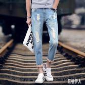 夏季破洞牛仔褲男九分褲修身小腳男士寬鬆青少年褲子男韓版潮流 PA8384『紅袖伊人』