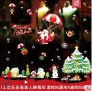 聖誕節裝飾品場景佈置玻璃櫥窗貼紙聖誕樹老人禮物小禮品牆貼門貼【歡樂聖誕老人降落傘】