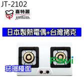 【fami】喜特麗_檯面式瓦斯爐 JT 2102 雙口檯面爐 (琺瑯白)