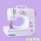 縫紉機505A升級版迷你小型台式鎖邊縫紉機電動家用縫紉機吃厚  自由角落