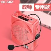 先科N721擴音器教師用麥克風無線教學專用上課耳麥迷你喇叭