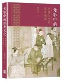光影中的經典文化:中國文化與電影藝術