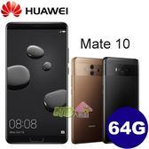 華為 HUAWEI Mate 10 ◤0利率◢5.9吋智慧型手機 (4G/64G)