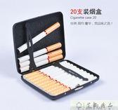 煙盒 高檔男士20支裝超薄金屬黑色香煙盒