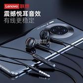 聯想有線耳機入耳式帶麥重低音高音質蘋果vivo華為OPPO游戲聽歌用 快速出貨
