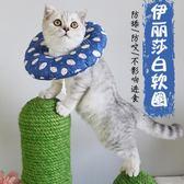 項圈伊麗莎白圈貓防咬防舔防抓軟頭套貓狗寵物絕育恥辱圈頭套軟圈項圈 喵小姐