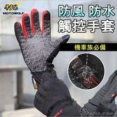 防水手套 觸控手套 保暖手套 止滑手套 摩托車 機車 防寒 防風 防雨  騎車 登山 行車 生日