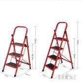 折疊梯  家用人字梯室內加厚三四步五步樓梯小扶梯多功能爬梯 KB9268【艾菲爾女王】