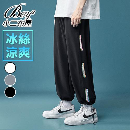 縮口褲 冰絲涼感韓版大尺碼運動束口休閒長褲(3色)【NLCRB-X37】