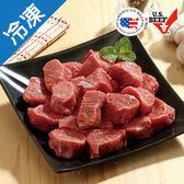美國特選級(US.CHOICE)冷凍骰子牛肉3包(400G/包)【愛買冷凍】