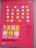 【書寶二手書T3/行銷_LEO】大排長龍更快樂-快樂經濟學的50堂課_盧希鵬