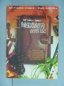 【書寶二手書T4/翻譯小說_LMM】煉獄廚房食習日記_原價360_比爾.佈福特