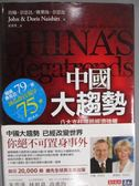【書寶二手書T1/社會_KKD】中國大趨勢_約翰.奈思比